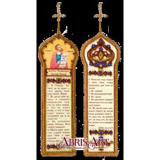 Book-mark kits. The Ten Commandments of the Law of God